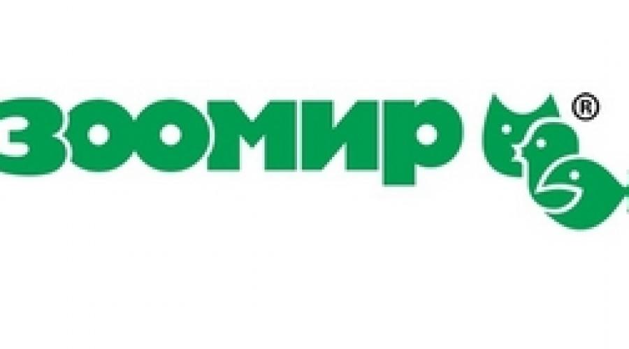 Зоомир, Россия