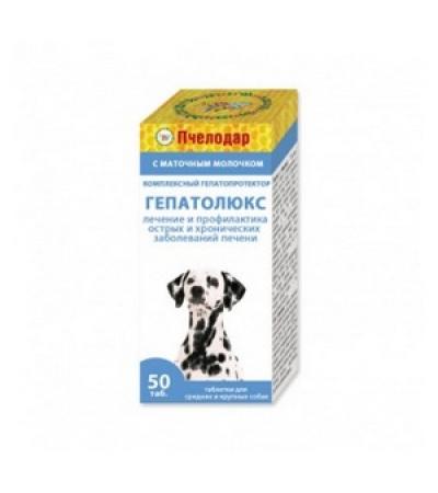 Гепатолюкс для средних и крупных собак 50 табл