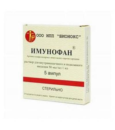 Иммунофан 1 ампула