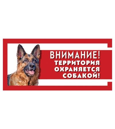 """Табличка """"Охраняется собакой"""", немецкая овчарка, 250*114мм"""